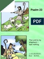 詩篇 23 - Psalm 23
