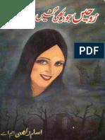 Roohain Jo Dekhi Gain Aslam Rahi