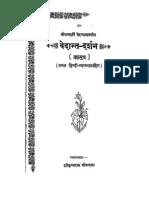 Brahma Sutra Saral Hindi Vyakya Sahit