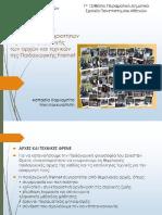 Προγράμματα Σχολικών Δραστηριοτήτων - Παιδαγωγική Φρενέ