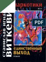 C_Vitkevich_-_Narkotiki_Edinstvenny_vykhod__2003