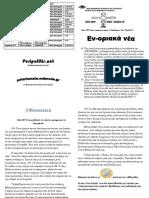 Ενοριακό φυλλάδιο ΚΥΡΙΕ ΙΗΣΟΥ ΧΡΙΣΤΕ ΕΛΕΗΣΟΝ ΜΕ τεύχος 87 Ιούλιος  2017.pdf