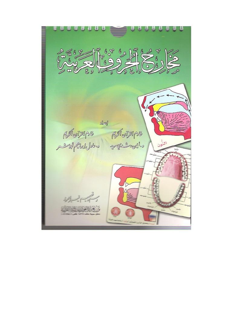 كتاب مخارج الحروف pdf