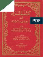 kashf al-Murad.pdf