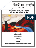 A report on Two day consultation on Forest Fire.pdf
