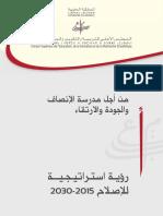 الرؤية الاستراتيجية للإصلاح التعليم 0.pdf