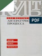 Культ_как_феномен_литературного_процесса_автор_текст_читатель_2011.pdf