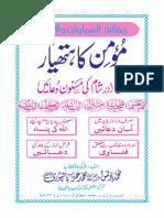 Momin Ka Hathyar By Shaykh Muhammad Yunus Palanpuri.pdf