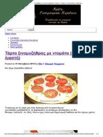 Τάρτα Μυζήθρας Με Ντομάτα