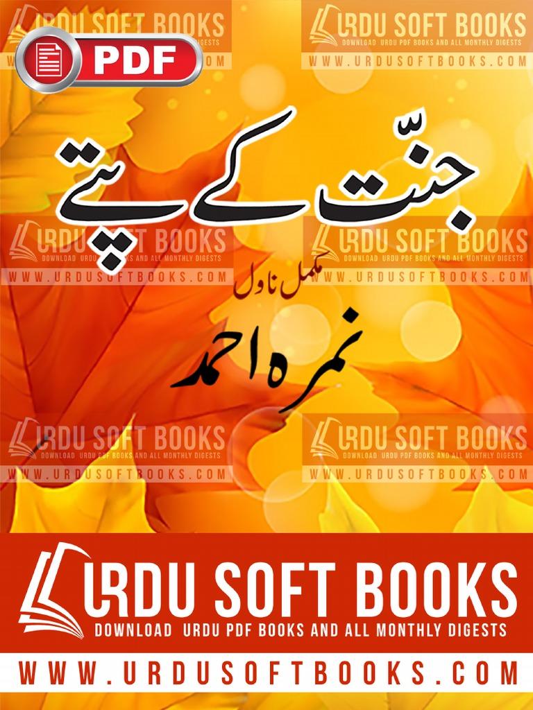 Jannat K Pattay Novel by Nimra Ahmed Complete