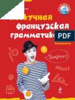 Dyakonov O - Neskuchnaya Frantsuzskaya Grammati