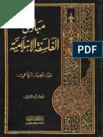 مبادىء الفلسفة الإسلامية - عبدالجبار الرفاعي- ج2