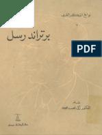 برتنارد راسل - زكي نجيب محمود