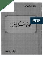 تجديد الفكر العربي - زكي نجيب محمود