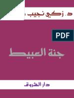 جنة العبيط - زكي نجيب محمود