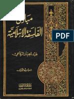 مبادىء الفلسفة الإسلامية - عبدالجبار الرفاعي- ج1