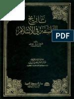 تاریخ الفلسفة في الإسلام - ت.ج.ديبور.pdf