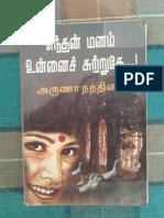Enthan Manam Unnai Chutrudhay.pdf