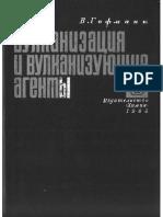 Вулканизация и Вулканизующие Агенты (В.Гофманн), 1968