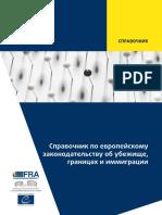 Handbook LawMigration Ru