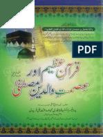 Quran Azeem Aur Ismat Waldain Mustafa Sallallaho Alaihe Wasalam