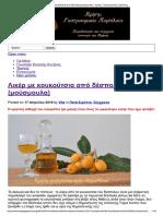 Η κρητική εκδοχή του nespolino.pdf