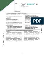 Patente T-50 PAK FA.pdf