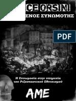 FELICE ORSINI-ΓΕΝΝΗΜΕΝΟΣ ΣΥΝΩΜΟΤΗΣ / Η Συνωμοσία στην υπηρεσία του Ριζοσπαστικού Εθνικισμού