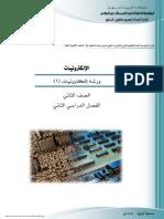 عملى scr.pdf