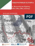 Ελληνική Οικονομική Ιστορία - Οικονομία, Κοινωνία Και Κράτος Στην Ελλάδα 180ς-20ος Αιώνας