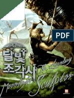 The Legendary Moonlight Sculpto - NAM Heesung Volume 22 (1)