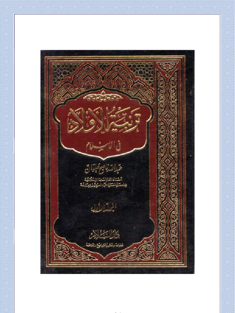 5b73c3d6c تربية الأولاد في الإسلام