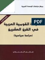 الحركة القومية العربية في القرن العشرين دراسة سياسية