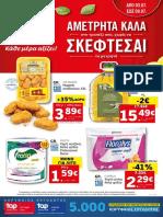 Lidl Prosfores Fylladio 03-07-2017