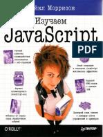 Oreilly Head First Javascript Pdf