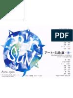 アート・SUN展-海-