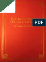 Radoslav M. Grujic - Pravoslavna Srpska Crkva