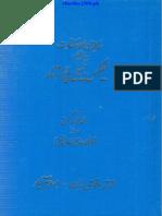 Sarkari Khat o Kitabat Telex, Teleprinter, Taar Vol 08