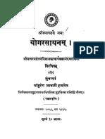 Yoga Rasayanam Sanskrit Hindi