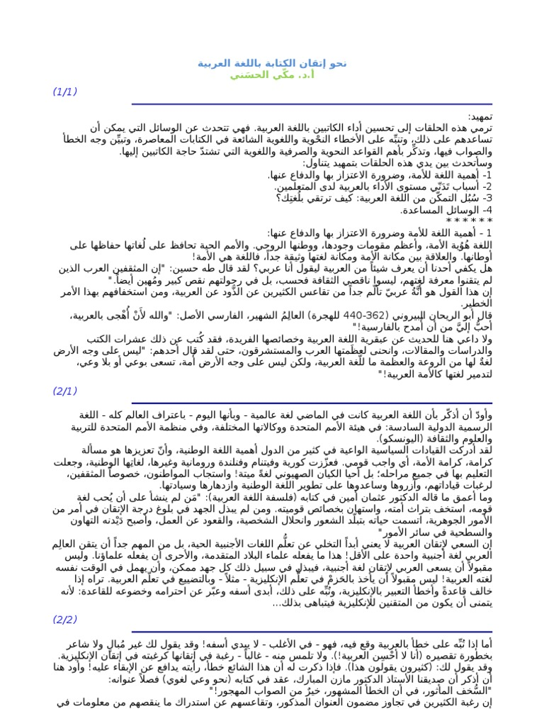 f1598b0cb نحو إتقان الكتابة باللغة العربية