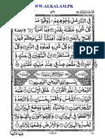 Surah Ar-Rahman