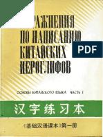 Chinese Tetrad p01