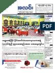 Myanma Alinn Daily_ 3 July 2017 Newpapers.pdf