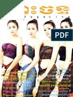 Khmer Fashion Magazine 2009