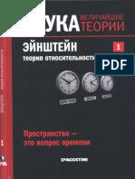 Nauka_velicajsie_teorii_1__Teoria.pdf