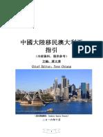 澳大利亞投資移民(移民澳大利亞條件途徑、政策指引)怎麼樣移民澳大利亞多少錢(縱覽環球移民澳大利亞)留學移民澳大利亞