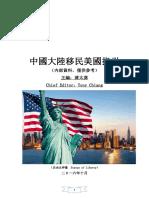 美國投資移民(移民美國條件途徑、政策指引)怎麼樣移民美國多少錢(縱覽環球移民美國)留學移民美國(移民美國的最新資訊)移民美國要求(移民美國簽證服務)