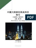 移民馬來西亞政策條件(移民馬來西亞費用多少錢)馬來西亞第二家園計畫(怎麼樣移民馬來西亞)移民馬來西亞解讀(移民馬來西亞要求)