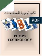 المضخات باللغة العربية