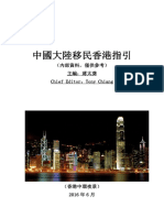 移民香港條件(移民香港政策途徑、手續手冊指南)香港技術移民費用多少錢(香港專才計畫)環顧全球移民系列精品(留學移民香港)香港投資移民